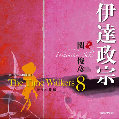 オリジナル朗読CD The Time Walkers 8 伊達政宗