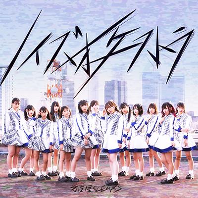 【初回生産限定盤】ノイズオーケストラ (CD)