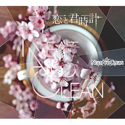 恋と君時計(CD)