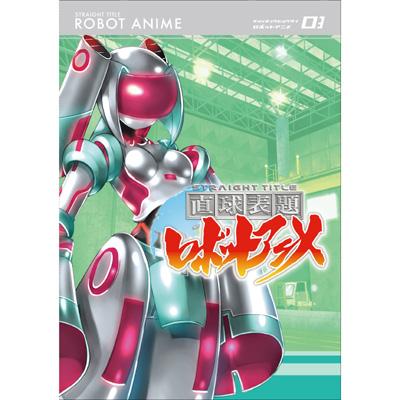 直球表題ロボットアニメ vol.3(DVD)