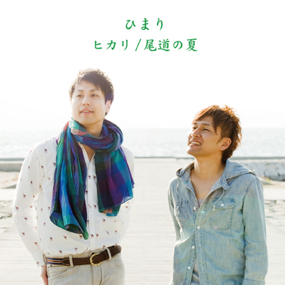 ヒカリ/尾道の夏