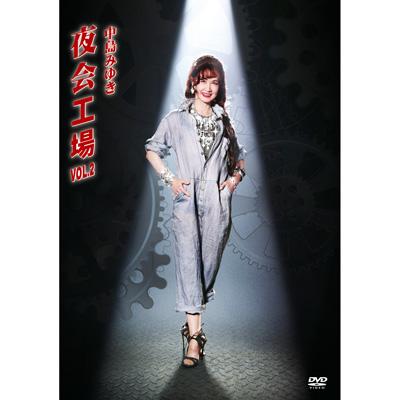 夜会工場VOL.2(DVD)