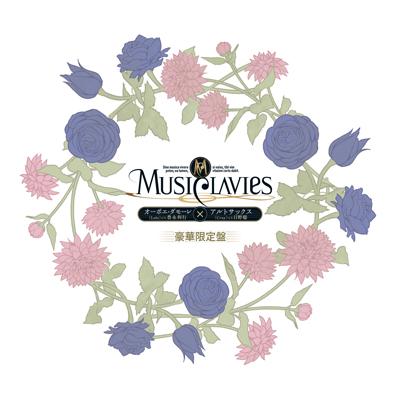 【初回生産限定盤】MusiClavies DUOシリーズ オーボエ・ダモーレ×アルトサックス 豪華限定盤(CD+オリジナル小冊子+缶バッチ)