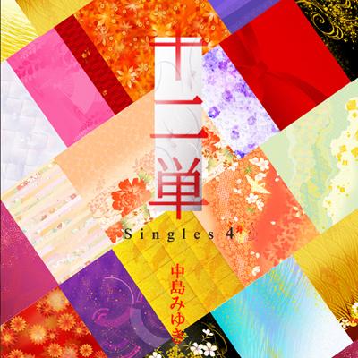 十二単~Singles4~(通常盤)
