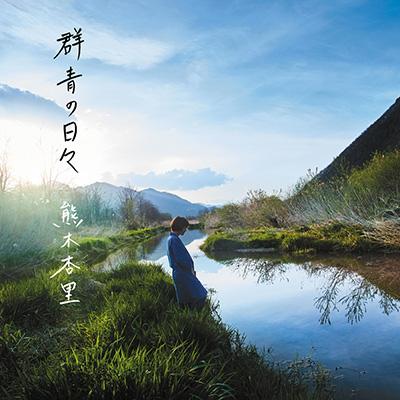 群青の日々【通常盤】(CD)
