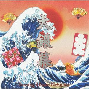 大銀幕 【通常盤】(CD)