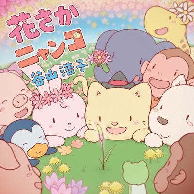 花さかニャンコ【通常盤】(CD)