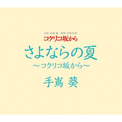 さよならの夏~コクリコ坂から~