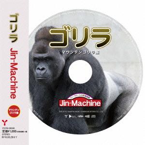 ゴリラ【マウンテンゴリラ盤】(CD)