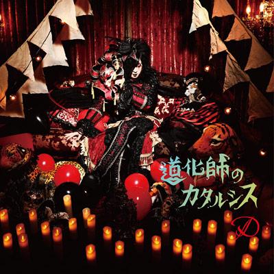 道化師のカタルシス【TYPE-A】(CD+DVD)