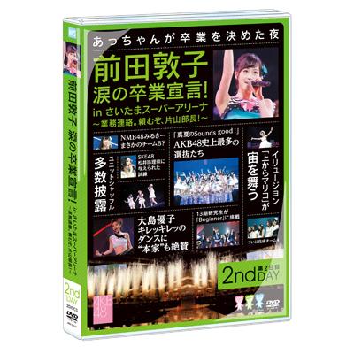 前田敦子 涙の卒業宣言!in さいたまスーパーアリーナ ~業務連絡。頼むぞ、片山部長!~ 第2日目DVD