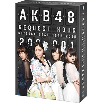 AKB48 リクエストアワーセットリストベスト1035 2015(200~1ver.) スペシャルBOX(9枚組Blu-ray)