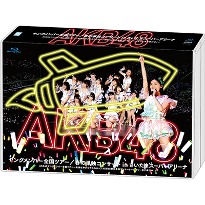 AKB48ヤングメンバー全国ツアー/春の単独コンサート in さいたまスーパーアリーナ AKB48ヤングメンバー全国ツアー~未来は今から作られる~/AKB48春の単独コンサート~ジキソー未だ修行中!~(4枚組Blu-ray)