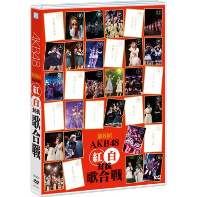 第8回 AKB48紅白対抗歌合戦【DVD2枚組】