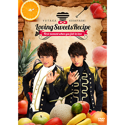 恋するスイーツレシピ ~今宵、二度君は心を盗まれる~(DVD)