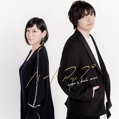 ハートアップ(CD)