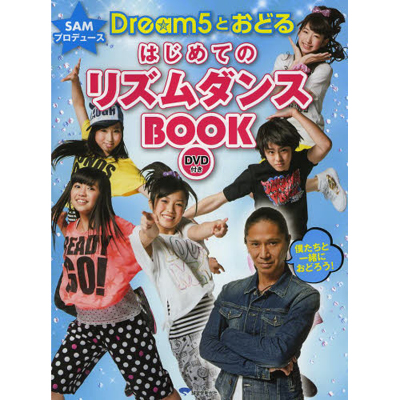 SAMプロデュース Dream5とおどる はじめてのリズムダンスBOOK(DVD付)