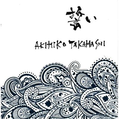 誓い(CD)