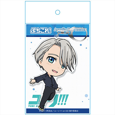 ユーリ!!! on ICE ぷちこれ!アクリルキーホルダー ヴィクトル・ニキフォロフ