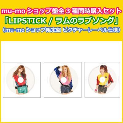 【mu-moショップ盤全3種同時購入セット】LIPSTICK / ラムのラブソング(mu-moショップ限定盤 ピクチャーレーベル仕様)