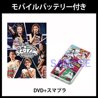 《モバイルバッテリー付き》lol live tour 2018 -scream-(DVD+スマプラ)