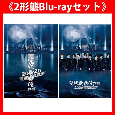 《2形態Blu-rayセット》滝沢歌舞伎 ZERO 2020 The Movie【初回盤Blu-ray(2Blu-ray)】【通常盤Blu-ray(2Blu-ray)】