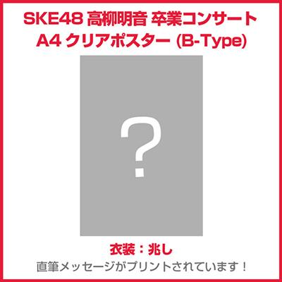 SKE48高柳明音 卒業コンサート A4クリアポスター(B-Type)