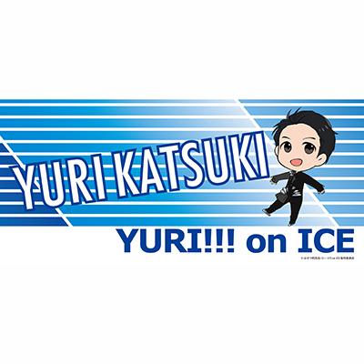 ユーリ!!! on ICE 応援バナー風タオル 勝生勇利