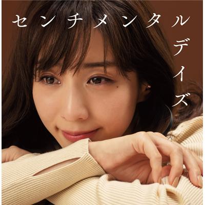 センチメンタルデイズ ~アノ頃、夕暮れ、帰り道~(CD)