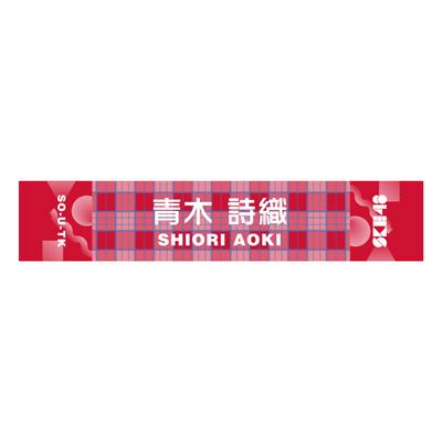 15青木詩織 メンバー別マフラータオル