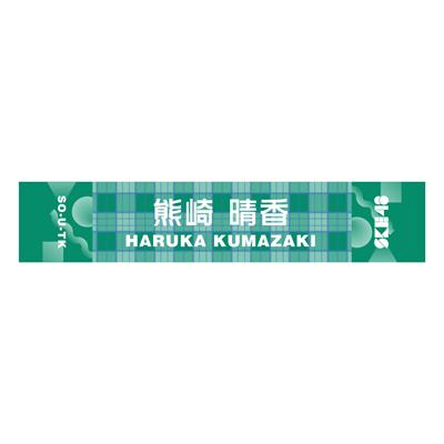 35熊崎晴香 メンバー別マフラータオル