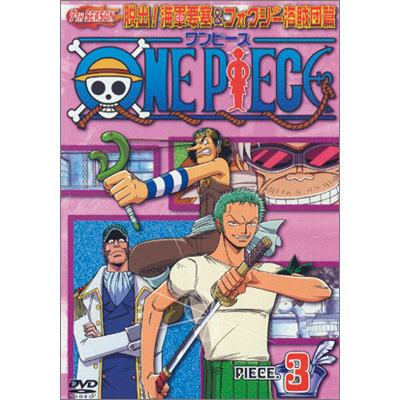 ONE PIECE ワンピース セブンスシーズン 脱出!海軍要塞&フォクシー海賊団篇 piece.3