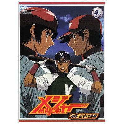 「メジャー」決戦!日本代表編 4th. Inning