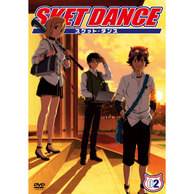SKET DANCE 第2巻 通常版