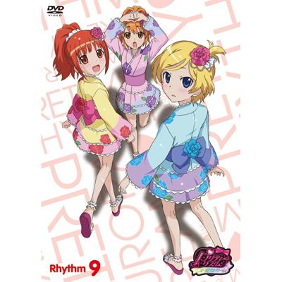 プリティーリズム・オーロラドリーム Rhythm9