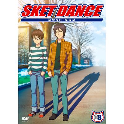 SKET DANCE 第8巻 通常版