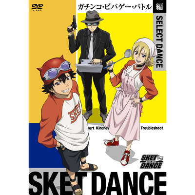 SKET DANCE SELECT DANCE ガチンコ・ビバゲー・バトル編