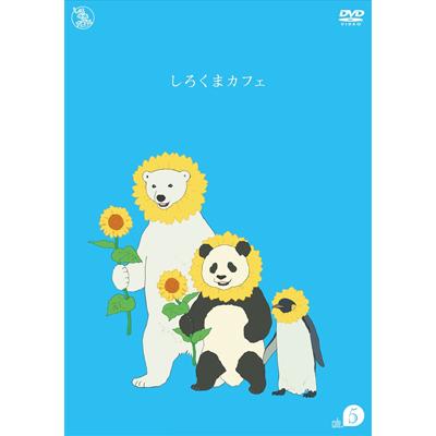 しろくまカフェ cafe.5 *DVD