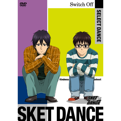 SKET DANCE SELECT DANCE Switch Off ※スイッチ過去編