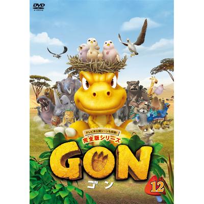 GON-ゴン- 12