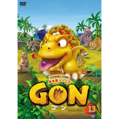 GON-ゴン- 13