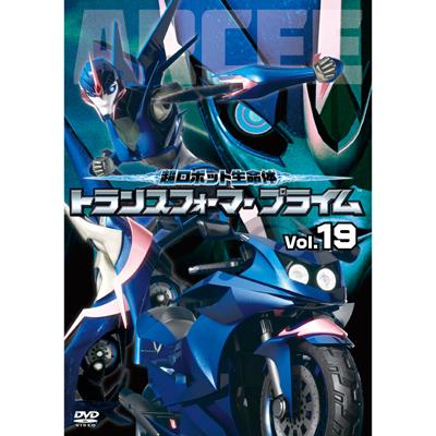 超ロボット生命体 トランスフォーマープライム Vol.19