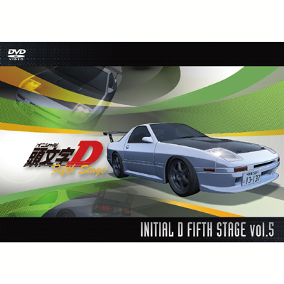 頭文字[イニシャル]D Fifth Stage Vol.5