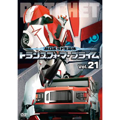 超ロボット生命体 トランスフォーマープライム Vol.21