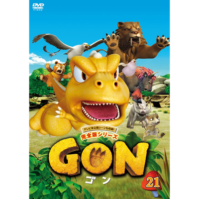 GON-ゴン- 21