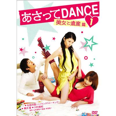 あさってDANCE vol 1