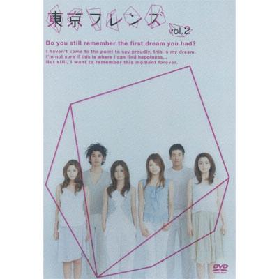 東京フレンズ Vol.2
