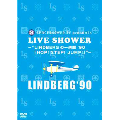 "SPACESHOWER TV presents LIVE SHOWER~""LINDBERGの一週間 '90「HOP! STEP! JUMP!」""~"