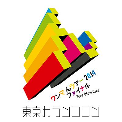 ワンマ んツアー2014 ファイナルZepp DiverCity【DVD】