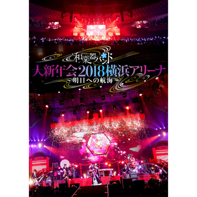 「和楽器バンド 大新年会2018横浜アリーナ ~明日への航海~」通常盤(DVD スマプラ対応)
